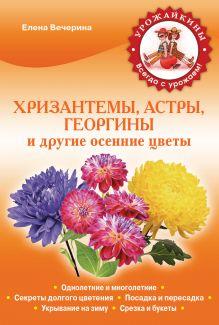 Хризантемы, астры, георгины и другие осенние цветы (Урожайкины. Всегда с урожаем )