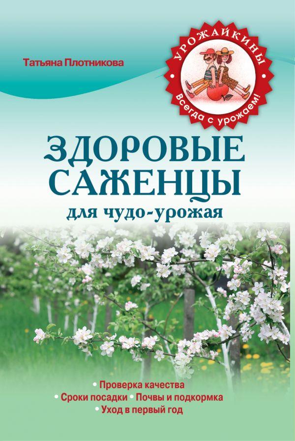 Здоровые саженцы для чудо-урожая (Урожайкины. Всегда с урожаем) Плотникова Т.Ф.