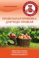 Серикова Г.А. - Правильная прививка для чудо-урожая (Урожайкины. Всегда с урожаем)' обложка книги