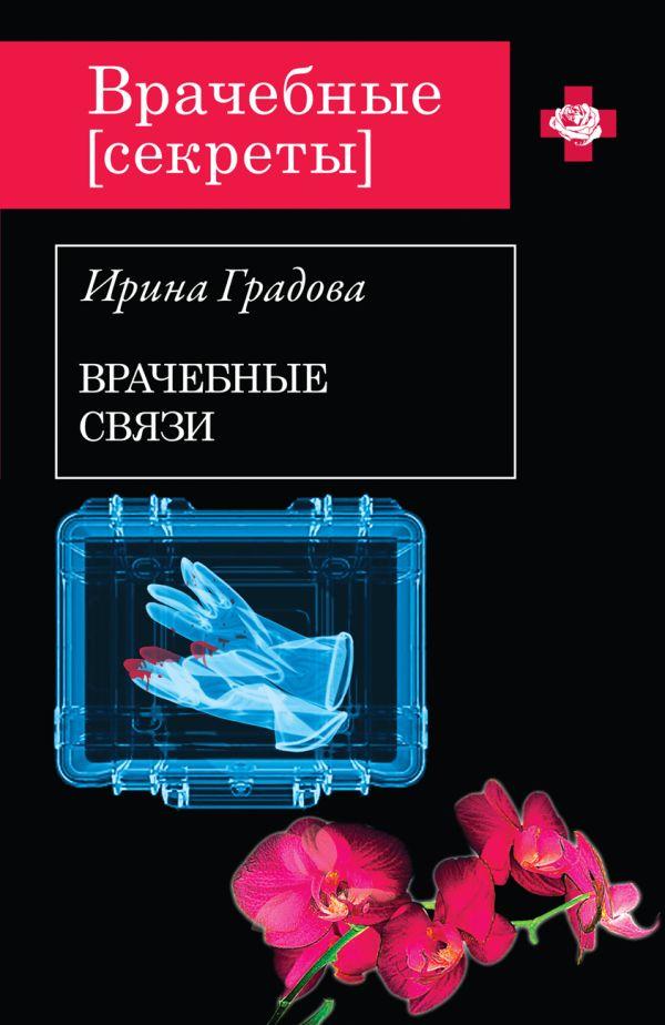Врачебные связи Градова И.