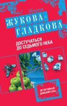 Жукова-Гладкова М. - Достучаться до седьмого неба' обложка книги