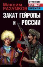 Разумков М.В. - Закат Гейропы и России' обложка книги