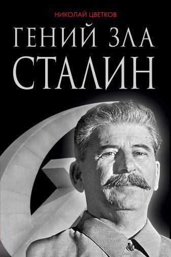 Николай Цветков - Гений зла Сталин обложка книги