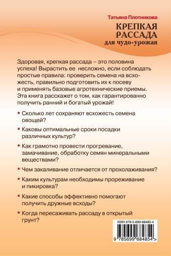 Крепкая рассада для чудо-урожая Плотникова Т.Ф.
