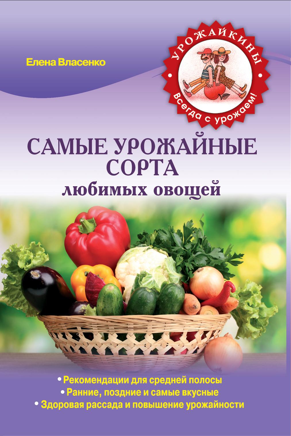 Власенко Е.А. Самые урожайные сорта любимых овощей (Урожайкины. Всегда с урожаем (обложка)) какие сорта самоопыляемых огурцов длядачи