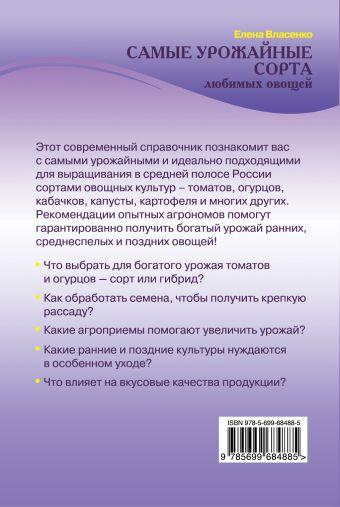Самые урожайные сорта любимых овощей (Урожайкины. Всегда с урожаем) Власенко Е.А.