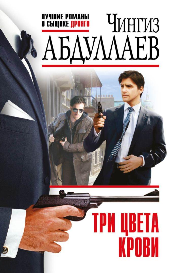 Абдуллаев Ч.А. - Три цвета крови обложка книги