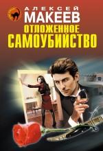 Отложенное самоубийство Макеев А.В.
