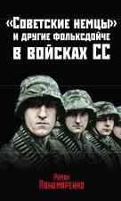 Пономаренко Р.О. - «Советские немцы» и другие фольксдойче в войсках СС' обложка книги