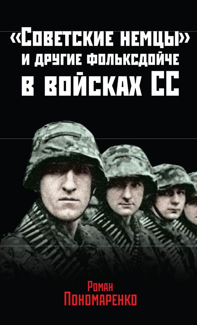 Пономаренко Р.О. - «Советские немцы» и другие фольксдойче в войсках СС обложка книги