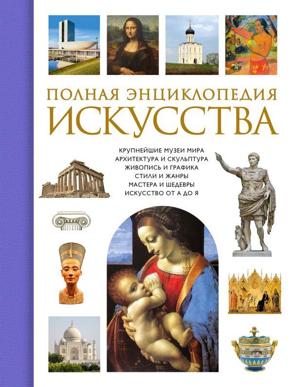 Полная энциклопедия искусства Геташвили Н.В.