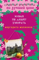 Малинина М. - Живые не любят умирать' обложка книги