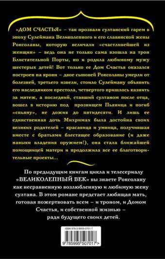 Дом Счастья. Дети Роксоланы и Сулеймана Великолепного Павлищева Н.П.
