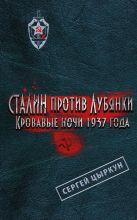 Цыркун С.А. - Сталин против Лубянки. Кровавые ночи 1937 года' обложка книги