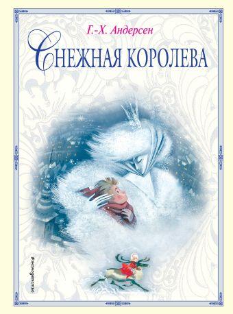Снежная королева (ил. Н. Гольц) Г.-Х. Андерсен