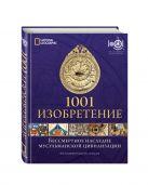 Салим Т. С. аль-Хасани - 1001 Изобретение. Бессмертное наследие мусульманской цивилизации' обложка книги