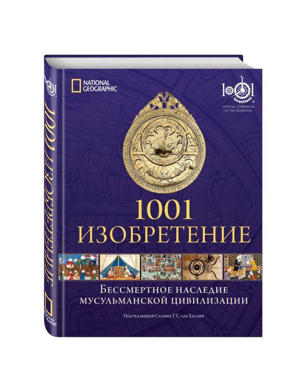 1001 Изобретение. Бессмертное наследие мусульманской цивилизации аль-Хасани С.
