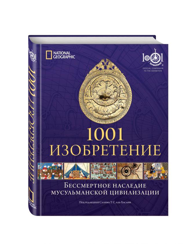 Салим Т. С. аль-Хасани - 1001 Изобретение. Бессмертное наследие мусульманской цивилизации обложка книги