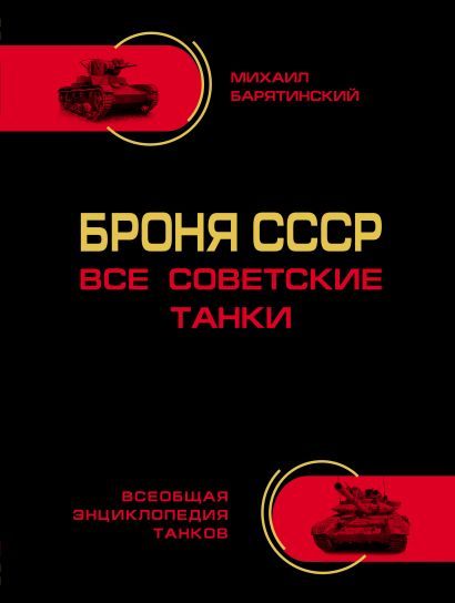 Броня СССР. Все советские танки в цвете - фото 1