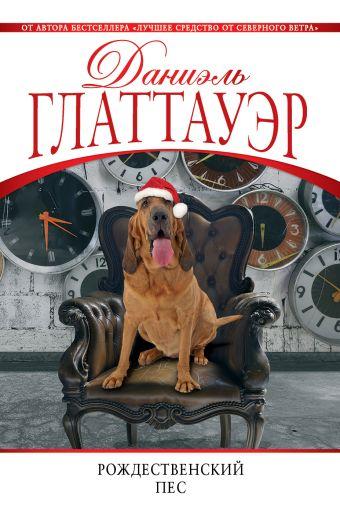 Рождественский пес Глаттауэр Д.