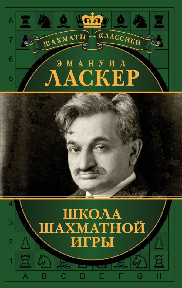 Эмануил Ласкер. Школа шахматной игры Калиниченко Н.