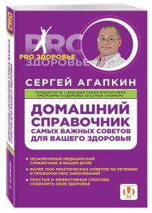 Домашний справочник самых важных советов для вашего здоровья