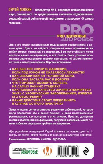 Домашний справочник самых важных советов для вашего здоровья Сергей Агапкин