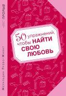 Жеральдин Прево-Жиянт - 50 упражнений, чтобы найти свою любовь' обложка книги