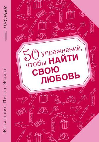 50 упражнений, чтобы найти свою любовь Жеральдин Прево-Жиянт
