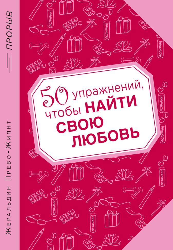 Жеральдин Прево-Жиянт - 50 упражнений, чтобы найти свою любовь обложка книги