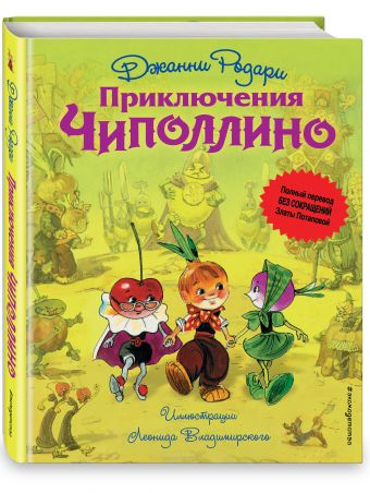 Приключения Чиполлино (ил. Л. Владимирского, без сокращений) Родари Дж.