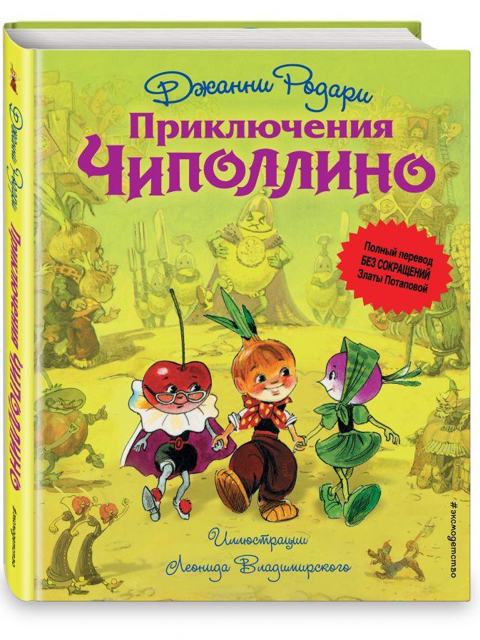 Джанни Родари - Приключения Чиполлино (ил. Л. Владимирского, без сокращений) обложка книги