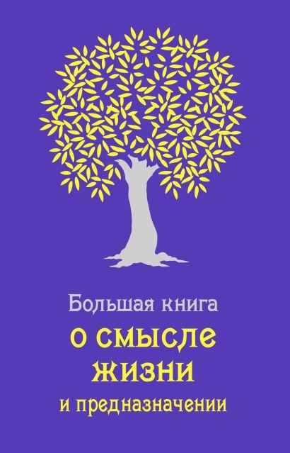 Большая книга о смысле жизни и предназначении (сиреневая) - фото 1