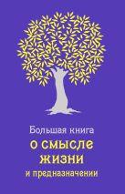 Большая книга о смысле жизни и предназначении (сиреневая)