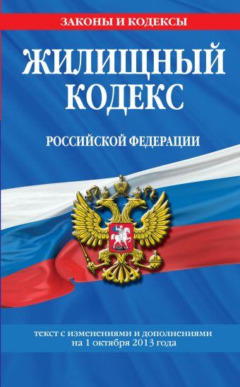 Жилищный кодекс Российской Федерации : текст с изм. и доп. на 1 октября 2013 г.