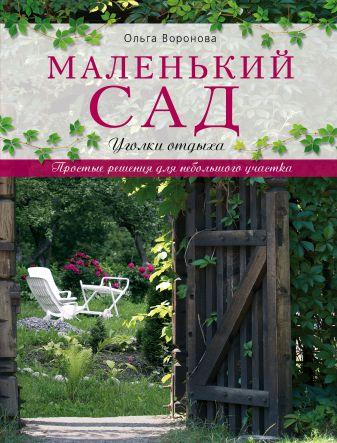 Ольга Воронова - Маленький сад: уголки отдыха обложка книги