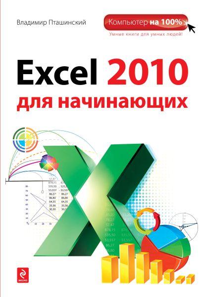 Excel 2010 для начинающих - фото 1