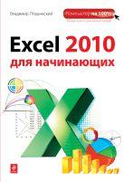 Пташинский В.С. - Excel 2010 для начинающих' обложка книги
