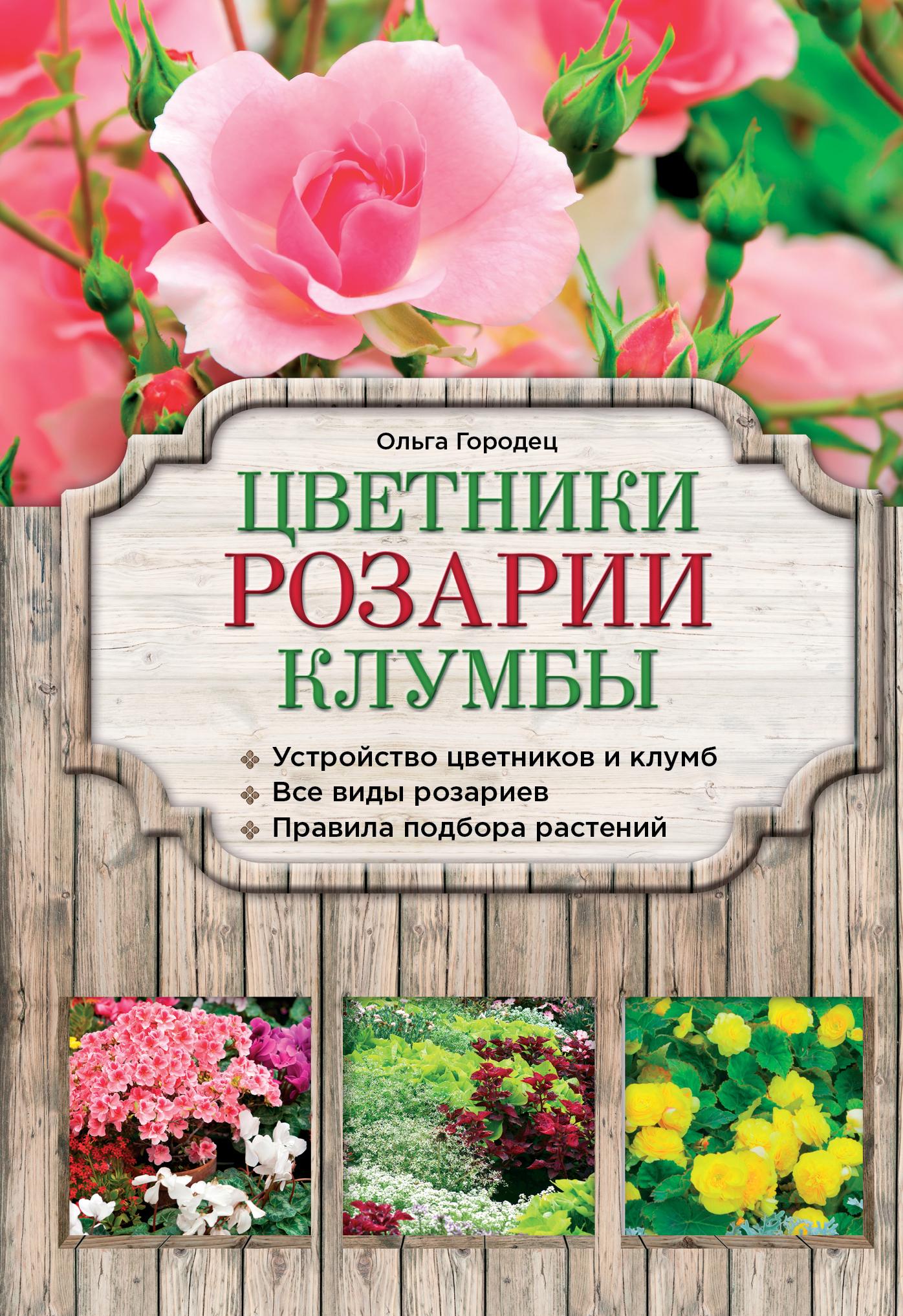 Цветники, розарии, клумбы