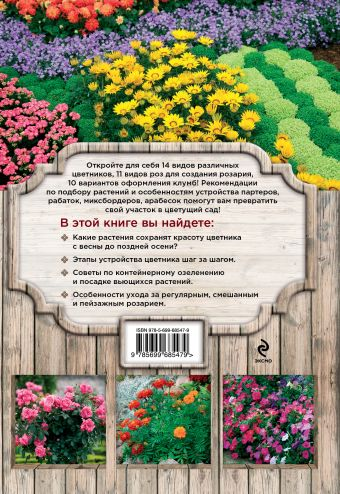 Цветники, розарии, клумбы Ольга Городец
