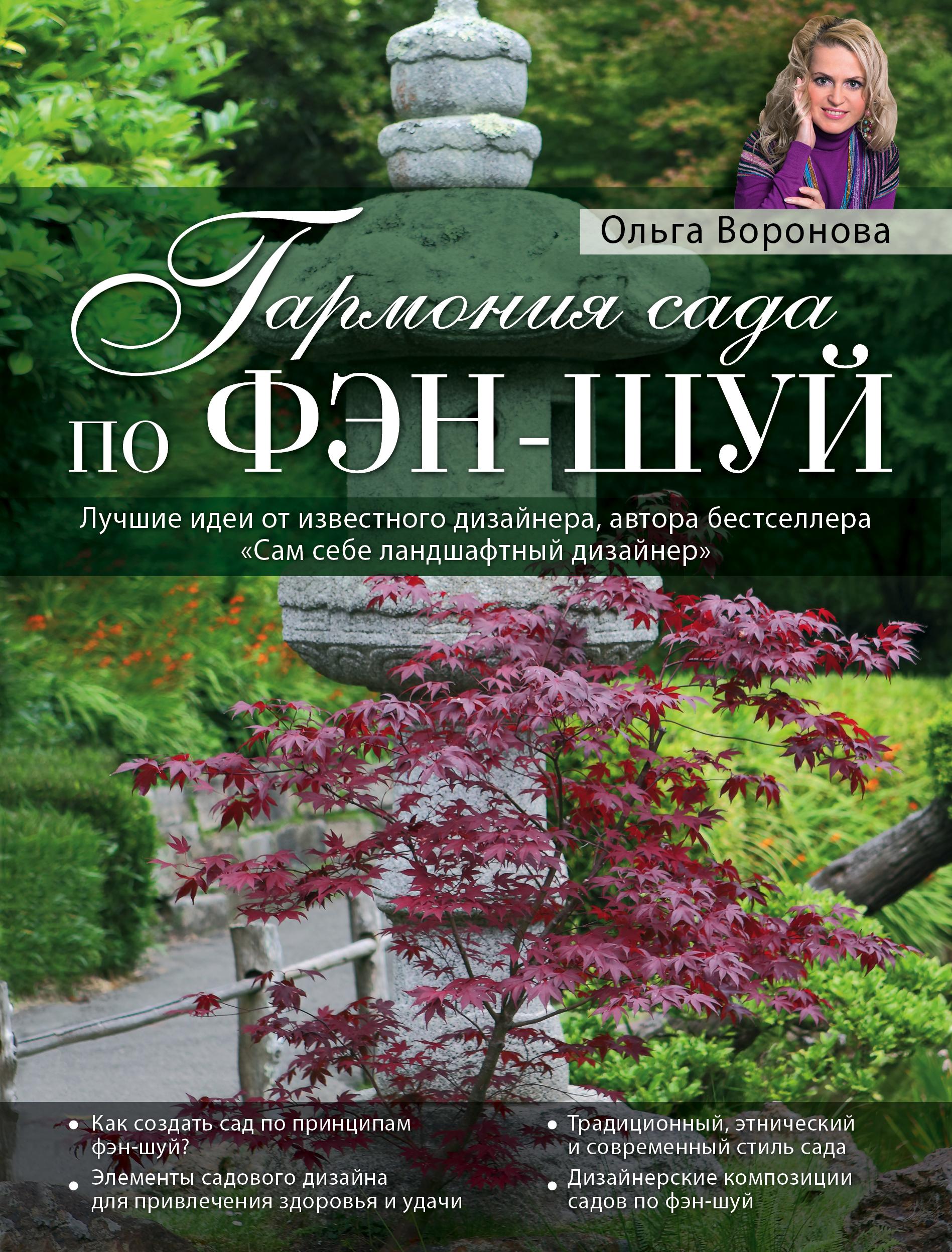 Воронова О.В. Гармония сада по фэн-шуй (Роскошный сад) ISBN: 978-5-699-68548-6 цены онлайн