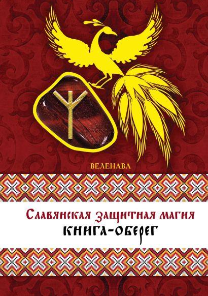 Славянская защитная магия: книга-оберег - фото 1