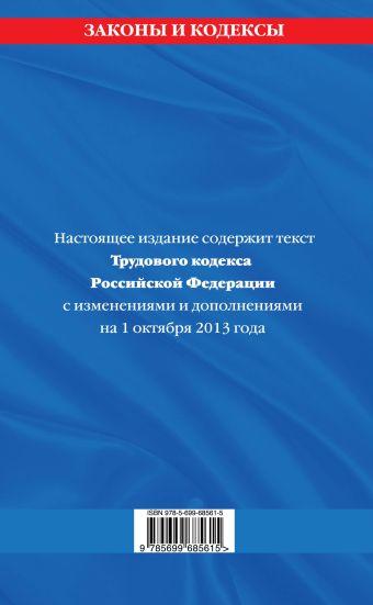 Трудовой кодекс Российской Федерации: текст с изм. и доп. на 1 октября 2013 г.
