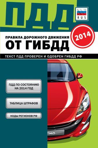 ПДД от ГИБДД РФ 2014 г.: 3 в 1 карманные (зеленая, закр. пружина)