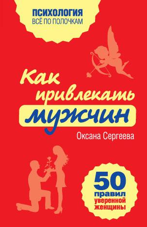 Сергеева О. - Как привлекать мужчин. 50 правил уверенной женщины обложка книги