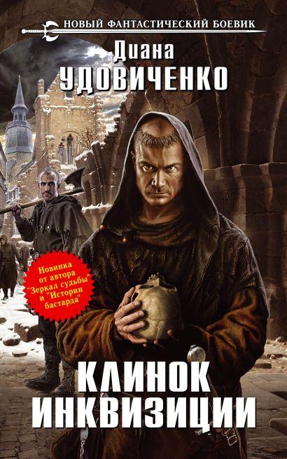 Клинок инквизиции - фото 1