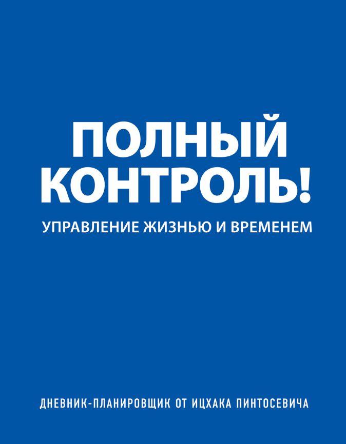 Ицхак Пинтосевич - Дневник-планировщик «Полный контроль» (синий) обложка книги