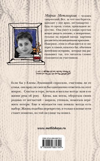 Дорога на две улицы Метлицкая М.