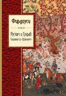 Фирдоуси - Рустам и Сухраб. Сказания из Шахнаме' обложка книги