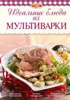Михайлова И.А. - Идеальные блюда из мультиварки (2-е изд.)' обложка книги